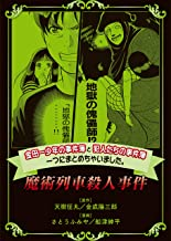 表紙: 金田一少年の事件簿と犯人たちの事件簿 一つにまとめちゃいました。魔術列車殺人事件 (週刊少年マガジンコミックス) | 金成陽三郎