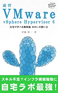速習 VMware vSphere Hypervisor 6: 自宅で学べる無料版 ESXi の使い方