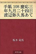 表紙: 手紙 108 慶応三年九月二十四日 渡辺弥久馬あて | 坂本 竜馬