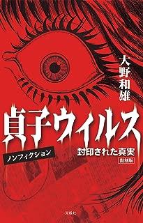 non fiction Sadako Virus: Fuinsaretashinjitsufukkokuban (Japanese Edition)