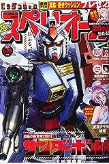 ビッグコミックスペリオール 2021年 5/28 号 [雑誌] 雑誌
