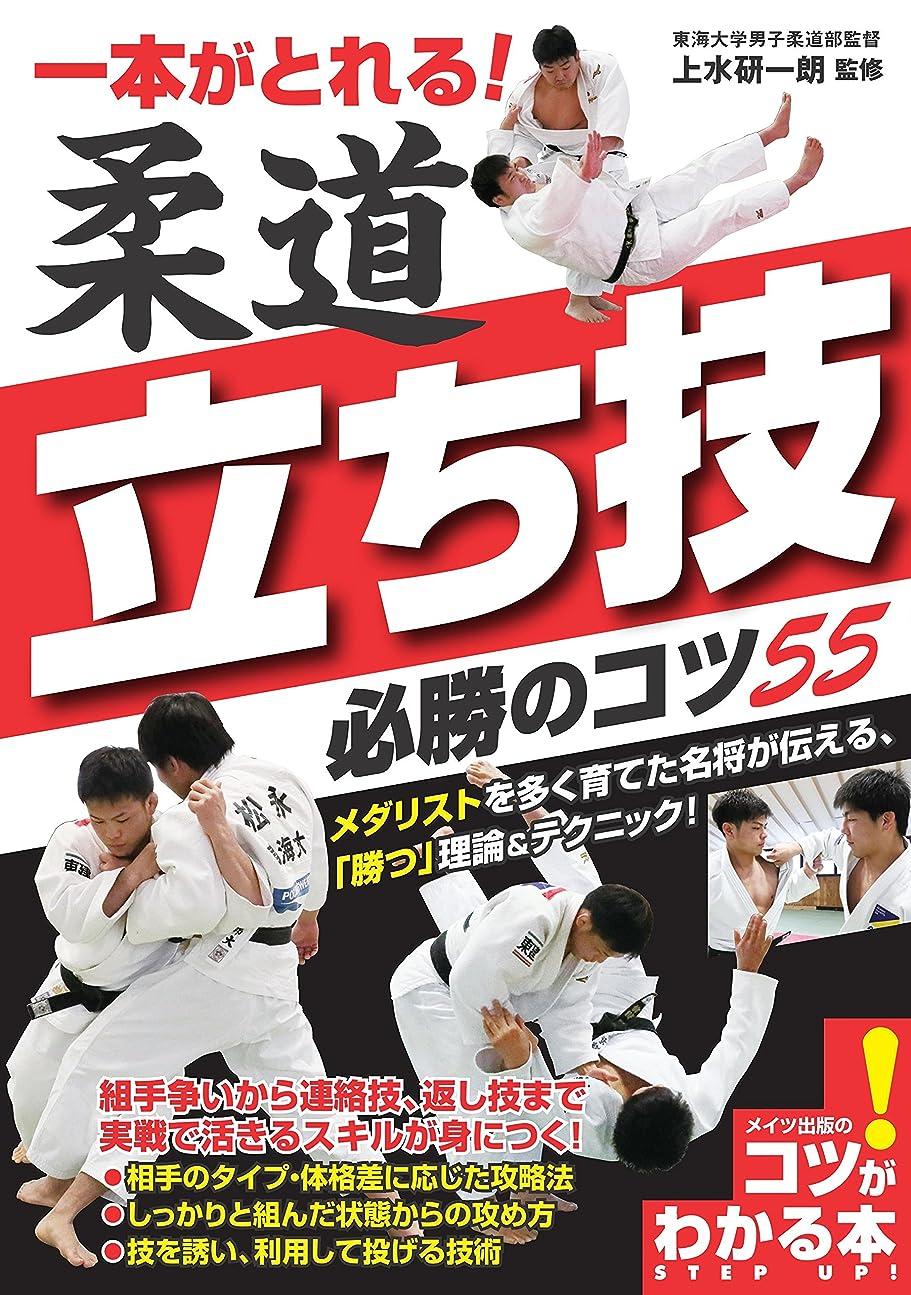 反対高音劇場一本がとれる! 柔道 立ち技 必勝のコツ55 (コツがわかる本!)