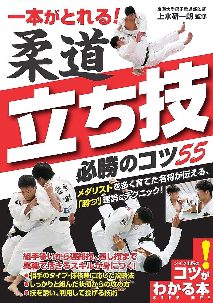 納税者裁定転用一本がとれる! 柔道 立ち技 必勝のコツ55 (コツがわかる本!)