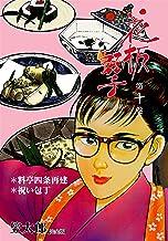 表紙: 花板虹子【完全版】10 | 笠 太郎