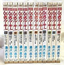 翔んでるルーキー! コミック 全12巻完結セット (マーガレットコミックス)