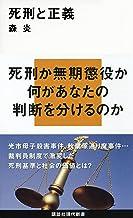 表紙: 死刑と正義 (講談社現代新書) | 森炎