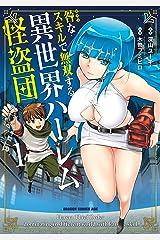 咎なスキルで無双する異世界ハーレム怪盗団 1 (ドラゴンコミックスエイジ) Kindle版