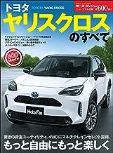 表紙: ニューモデル速報 第600弾 トヨタ ヤリスクロスのすべて | 三栄