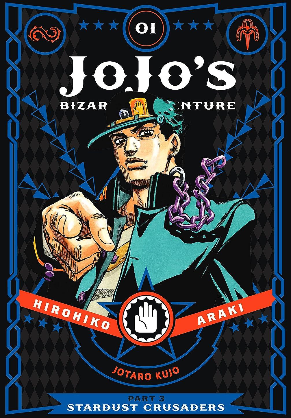うんざり政府ガードJoJo's Bizarre Adventure: Part 3--Stardust Crusaders, Vol. 1 (JoJo's Bizarre Adventure: Part 3--Stardust Crusaders) (English Edition)