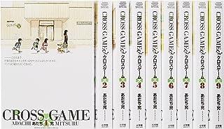 クロスゲーム コミック 全9巻完結セット