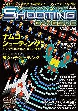 シューティングゲームサイド Vol.3 (GAMESIDE BOOKS)