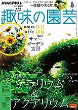 NHK 趣味の園芸 2021年 8月号 [雑誌] (NHKテキスト)