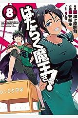はたらく魔王さま!(8) (電撃コミックス) Kindle版