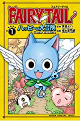 FAIRY TAIL ハッピーの大冒険(1) (マガジンポケットコミックス) Kindle版