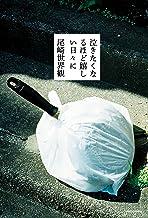 表紙: 泣きたくなるほど嬉しい日々に【電子特典付】 | 尾崎 世界観