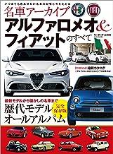 表紙: 名車アーカイブ アルファロメオ&フィアットのすべて | 三栄書房