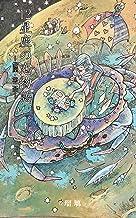 12星座の恋物語― 蟹座・第二章 ―: 海と瑠璃の境界