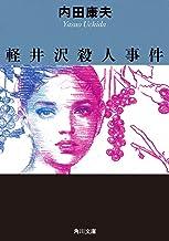 表紙: 軽井沢殺人事件 「浅見光彦」シリーズ (角川文庫) | 内田 康夫