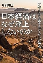 表紙: 日本経済はなぜ浮上しないのか アベノミクス第2ステージへの論点 | 片岡剛士