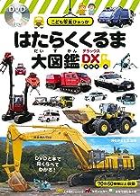 はたらくくるま大図鑑DX<デラックス> DVD付き (こども写真ひゃっか)