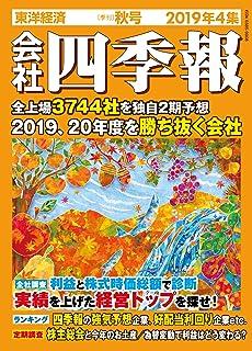 会社四季報 2019年4集秋号 [雑誌]