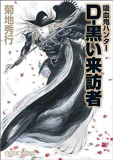 吸血鬼ハンター(35) D-黒い来訪者 (朝日文庫ソノラマセレクション)