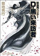 表紙: 吸血鬼ハンター(35) D-黒い来訪者 (朝日文庫ソノラマセレクション) | 天野 喜孝