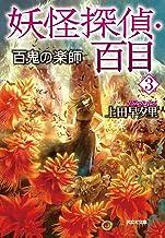 表紙: 妖怪探偵・百目3~百鬼の楽師~ (光文社文庫) | 上田 早夕里