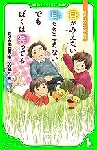 表紙: 目がみえない 耳もきこえない でもぼくは笑ってる 障がい児3兄弟物語 (角川つばさ文庫) | YUME