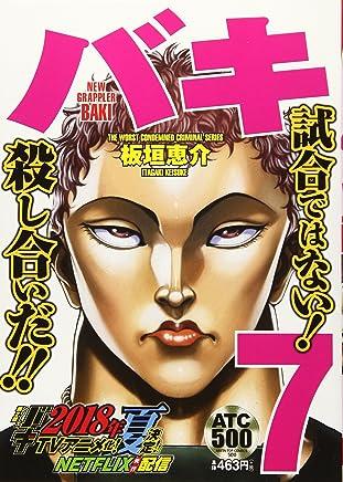 バキ 最凶死刑囚編 7 (AKITA TOP COMICS500)