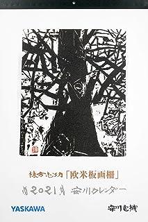 安川カレンダー 2021年度版 (棟方志功板画カレンダー「欧米板画柵」)
