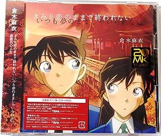 【外付け特典あり】「きみと恋のままで終われない いつも夢のままじゃいられない/ 薔薇色の人生」 名探偵コナン盤 [CD+DVD] (A4クリアポスターD付)