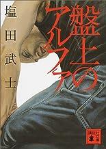 表紙: 盤上のアルファ (講談社文庫) | 塩田武士