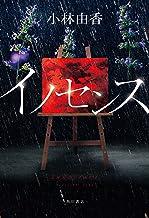 表紙: イノセンス (角川書店単行本) | 小林 由香