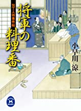 表紙: 包丁人侍事件帖 将軍の料理番 (学研M文庫) | 小早川涼
