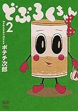 表紙: どぶろくちゃん 2 | ポテチ次郎