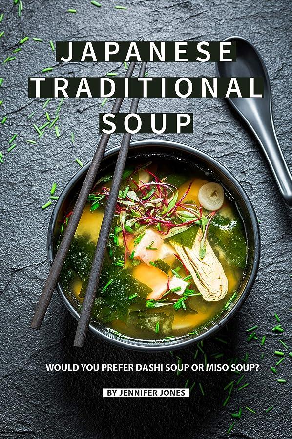 じゃない拍手する有力者Japanese Traditional Soup: Would You Prefer Dashi Soup or Miso Soup? (English Edition)