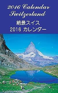 2016 Switzerland Calendar (Japanese Edition)
