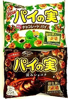 【アソート】「ロッテ パイの実シェアパック 133g入」+「ロッテ チョコを味わうパイの実シェアパック(深みショコラ) 133g」各1袋 計2袋【食べ比べ・お試し・まとめ買い】