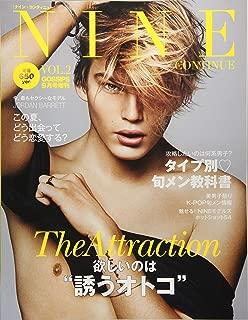 NINE CONTINUE Vol.2 2018年 09 月号 [雑誌]: GOSSIPS(ゴシップス) 増刊
