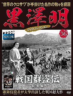黒澤明 DVDコレクション 56号『戦国群盗伝 総集編』 [分冊百科]