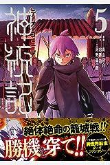 神統記(テオゴニア)(コミック)5 (PASH! コミックス) Kindle版