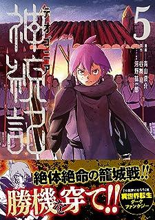 神統記(テオゴニア)(コミック)5 (PASH! コミックス)