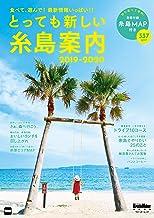 表紙: とっても新しい糸島案内 2019-2020 (ウォーカームック) | KyushuWalker編集部