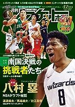 表紙: 月刊バスケットボール 2019年 9月号 [雑誌]   日本文化出版