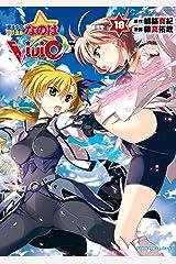 魔法少女リリカルなのはViVid(18) (角川コミックス・エース) Kindle版
