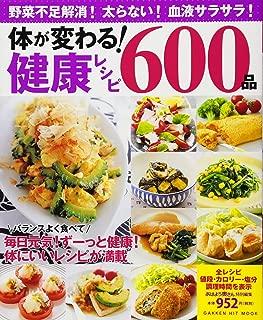 体が変わる! 健康レシピ600品 (ヒットムック料理シリーズ)