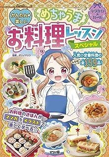 かんたん★楽しい めちゃうまお料理レッスン スペシャル (キラかわ☆ガール)