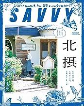 表紙: SAVVY(サヴィ)電子版2020年9月号・電子版 | 京阪神エルマガジン社