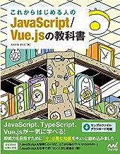 表紙: これからはじめる人のJavaScript/Vue.jsの教科書 | たにぐち まこと